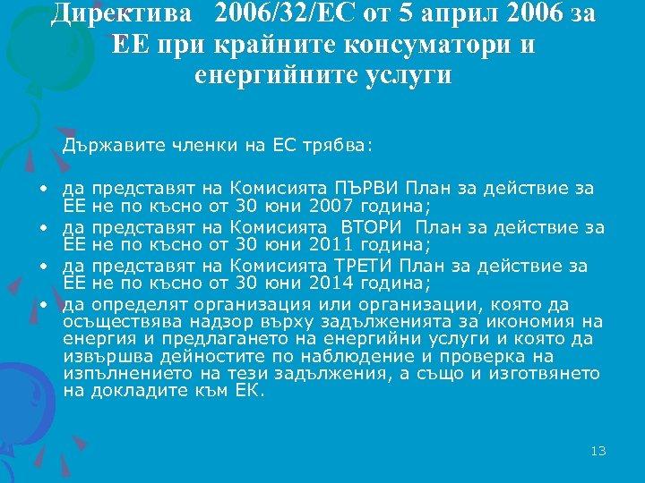 Директива 2006/32/EC от 5 април 2006 за ЕЕ при крайните консуматори и енергийните услуги