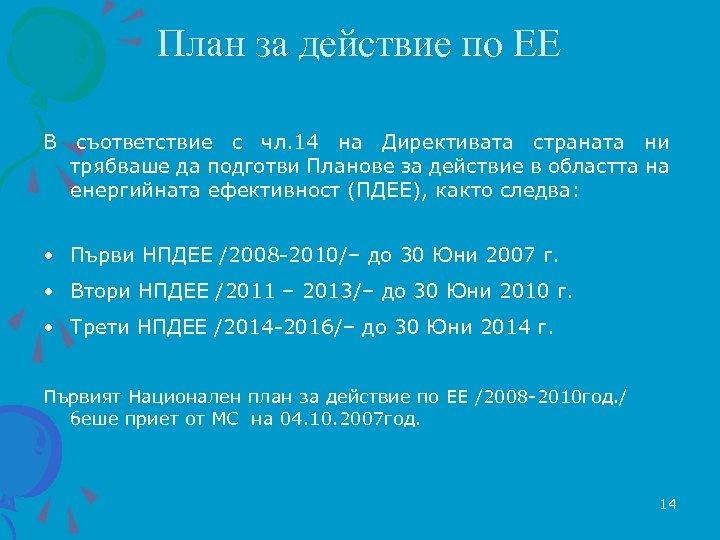 План за действие по ЕЕ В съответствие с чл. 14 на Директивата страната ни