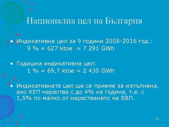 Национална цел на България • Индикативна цел за 9 години 2008 -2016 год. :