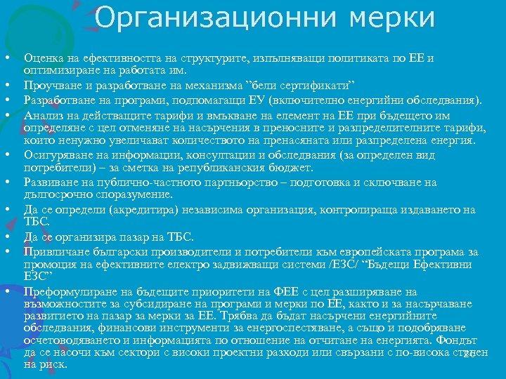 Организационни мерки • • • Оценка на ефективността на структурите, изпълняващи политиката по ЕЕ