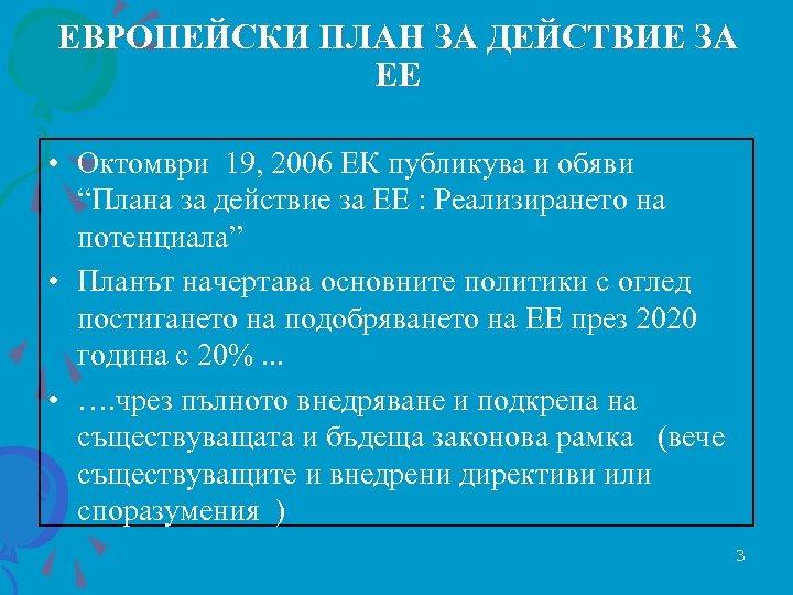 ЕВРОПЕЙСКИ ПЛАН ЗА ДЕЙСТВИЕ ЗА ЕЕ • Октомври 19, 2006 ЕК публикува и обяви