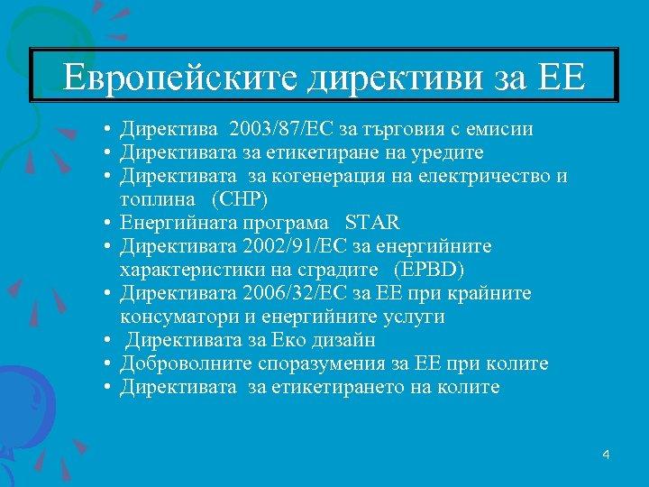 Европейските директиви за ЕЕ • Директива 2003/87/EC за търговия с емисии • Директивата за
