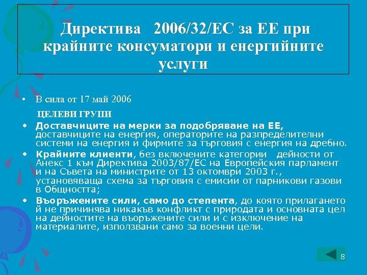 Директива 2006/32/EC за ЕЕ при крайните консуматори и енергийните услуги • В сила от
