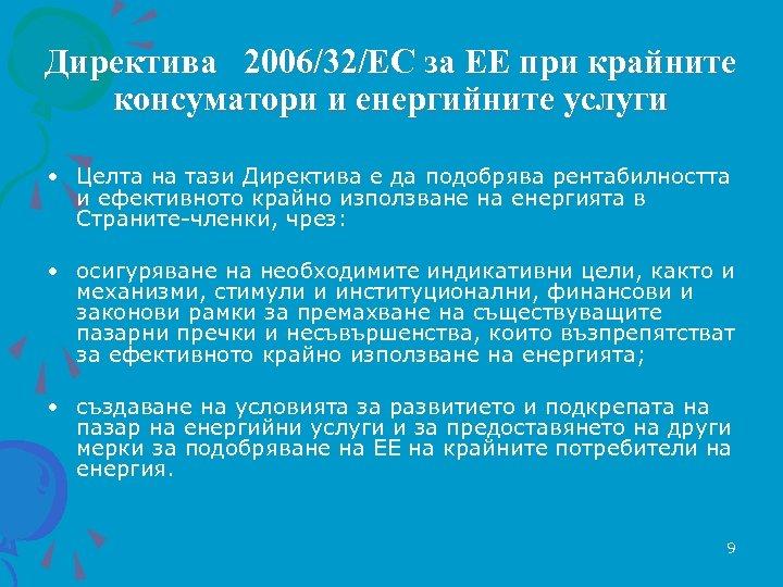 Директива 2006/32/EC за ЕЕ при крайните консуматори и енергийните услуги • Целта на тази