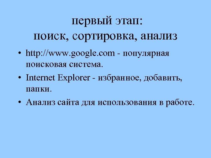 первый этап: поиск, сортировка, анализ • http: //www. google. com - популярная поисковая система.