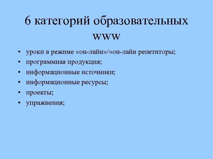 6 категорий образовательных www • • • уроки в режиме «он-лайн» /» он-лайн репетиторы;