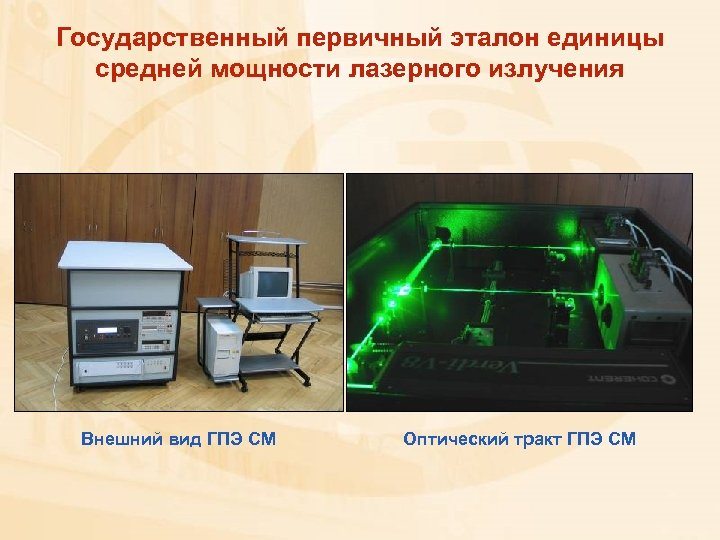 Государственный первичный эталон единицы средней мощности лазерного излучения Внешний вид ГПЭ СМ Оптический тракт