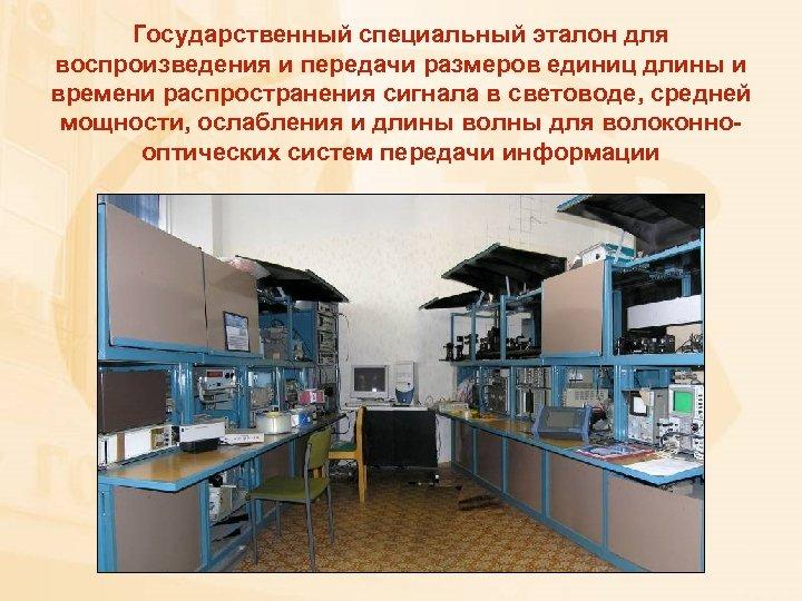 Государственный специальный эталон для воспроизведения и передачи размеров единиц длины и времени распространения сигнала