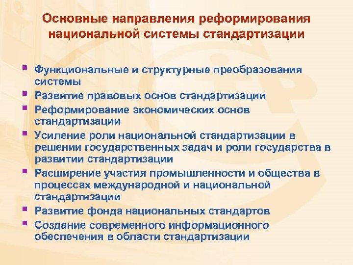 Основные направления реформирования национальной системы стандартизации § § § § Функциональные и структурные преобразования