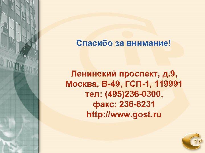 Спасибо за внимание! Ленинский проспект, д. 9, Москва, В-49, ГСП-1, 119991 тел: (495)236 -0300,