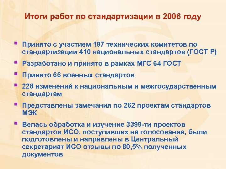 Итоги работ по стандартизации в 2006 году § Принято с участием 197 технических комитетов