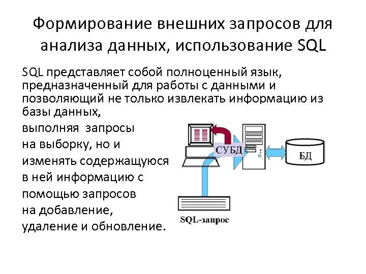 Формирование внешних запросов для анализа данных, использование SQL представляет собой полноценный язык, предназначенный для