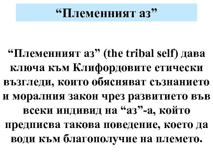 """""""Племенният аз"""" (the tribal self) дава ключа към Клифордовите етически възгледи, които обясняват съзнанието"""