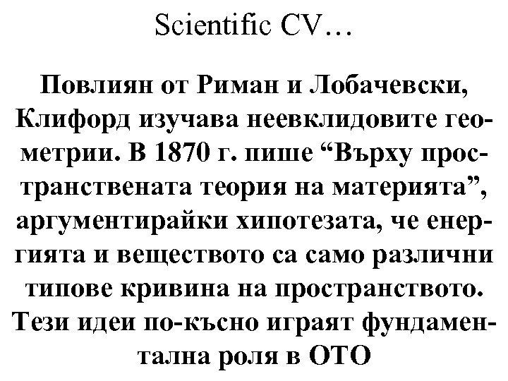 Scientific CV… Повлиян от Риман и Лобачевски, Клифорд изучава неевклидовите геометрии. В 1870 г.