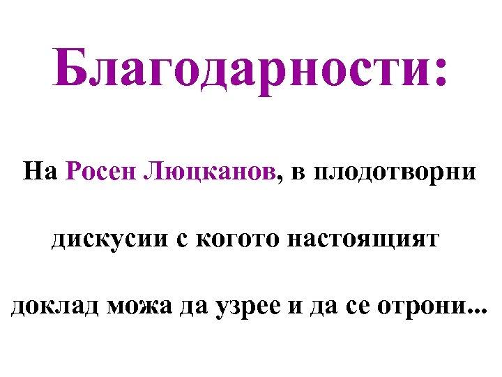 Благодарности: На Росен Люцканов, в плодотворни дискусии с когото настоящият доклад можа да узрее