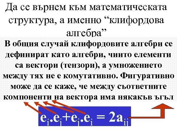 """Да се върнем към математическата структура, а именно """"клифордова алгебра"""" В общия случай клифордовите"""