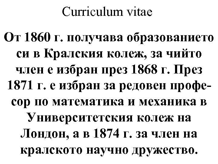 Curriculum vitae От 1860 г. получава образованието си в Кралския колеж, за чийто член