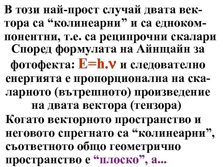 """В този най-прост случай двата вектора са """"колинеарни"""" и са еднокомпонентни, т. е. са"""