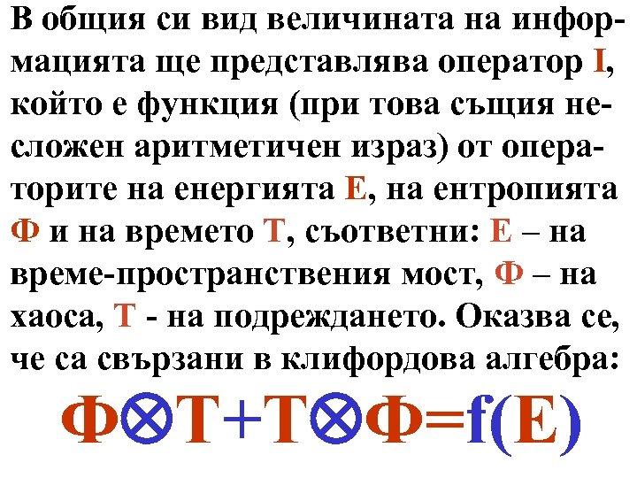 В общия си вид величината на информацията ще представлява оператор I, който е функция