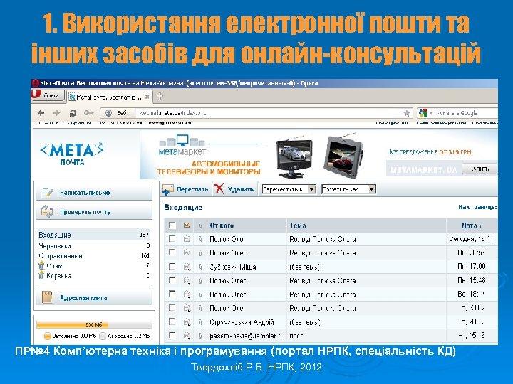 1. Використання електронної пошти та інших засобів для онлайн-консультацій ПР№ 4 Комп'ютерна техніка і