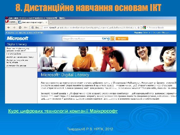 8. Дистанційне навчання основам ІКТ Курс цифрових технологій компанії Mайкрософт Твердохліб Р. В. НРПК,