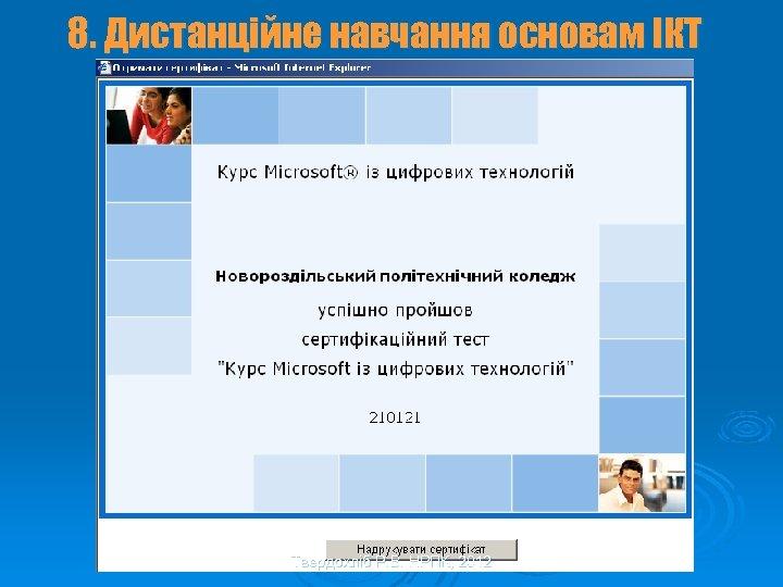 8. Дистанційне навчання основам ІКТ Твердохліб Р. В. НРПК, 2012