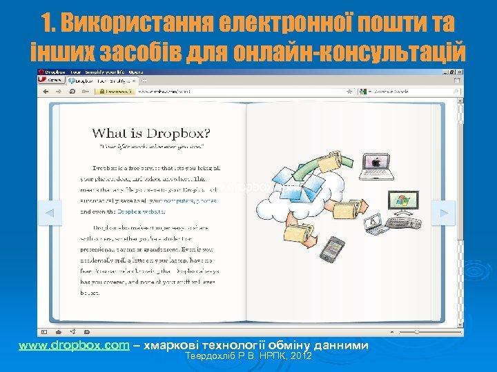 1. Використання електронної пошти та інших засобів для онлайн-консультацій www. dropbox. com – хмаркові