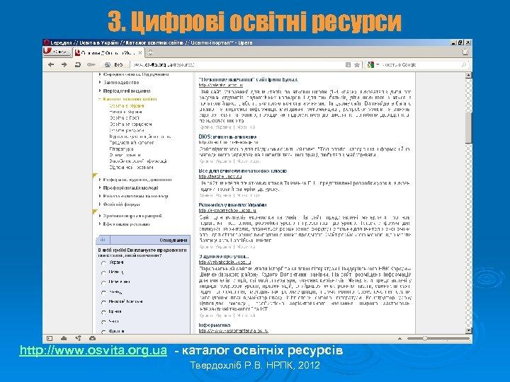 3. Цифрові освітні ресурси http: //www. osvita. org. ua - каталог освітніх ресурсів Твердохліб