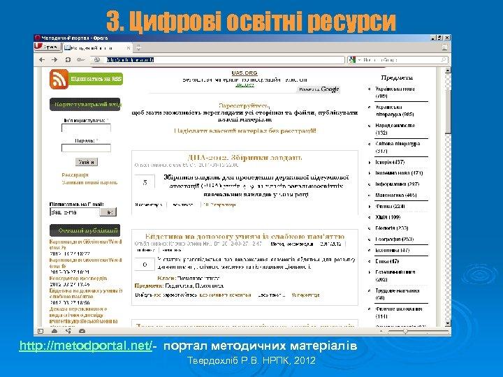 3. Цифрові освітні ресурси informatic. org. ua http: //metodportal. net/- портал методичних матеріалів Твердохліб