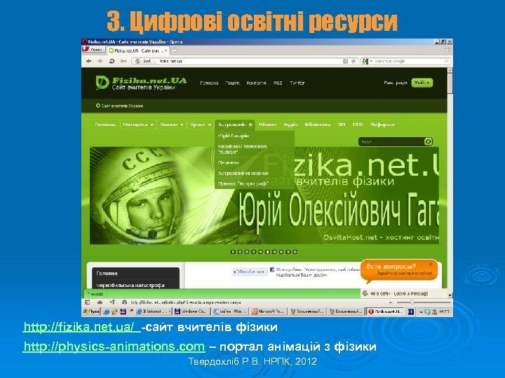 3. Цифрові освітні ресурси http: //fizika. net. ua/ -сайт вчителів фізики http: //physics-animations. com