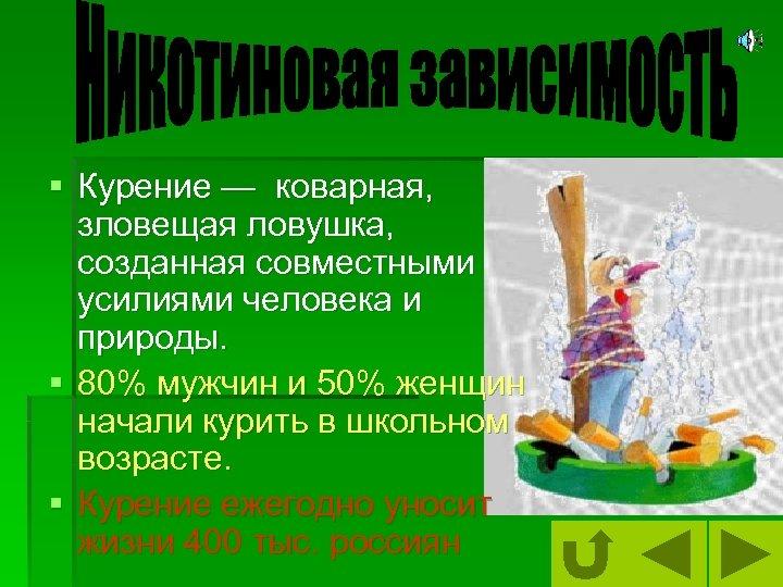 § Курение — коварная, зловещая ловушка, созданная совместными усилиями человека и природы. § 80%