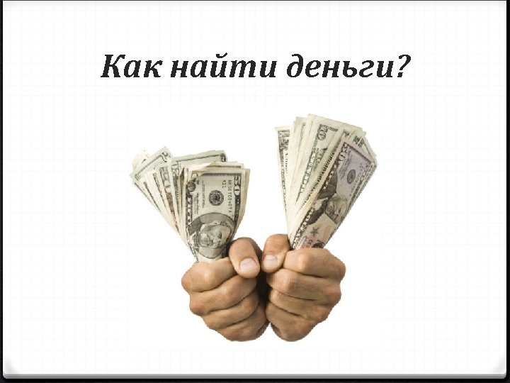 Как найти деньги?