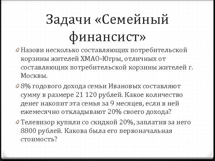 Задачи «Семейный финансист» 0 Назови несколько составляющих потребительской корзины жителей ХМАО-Югры, отличных от составляющих