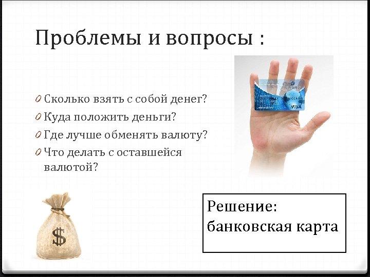 Проблемы и вопросы : 0 Сколько взять с собой денег? 0 Куда положить деньги?