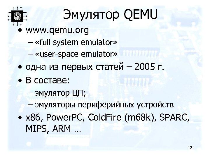 Эмулятор QEMU • www. qemu. org – «full system emulator» – «user-space emulator» •
