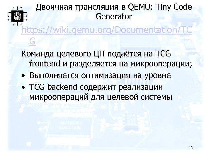 Двоичная трансляция в QEMU: Tiny Code Generator https: //wiki. qemu. org/Documentation/TC G Команда целевого
