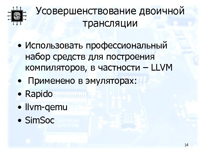 Усовершенствование двоичной трансляции • Использовать профессиональный набор средств для построения компиляторов, в частности –