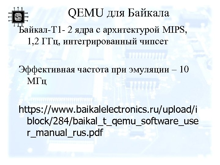 QEMU для Байкала Байкал-Т 1 - 2 ядра с архитектурой MIPS, 1, 2 ГГц,