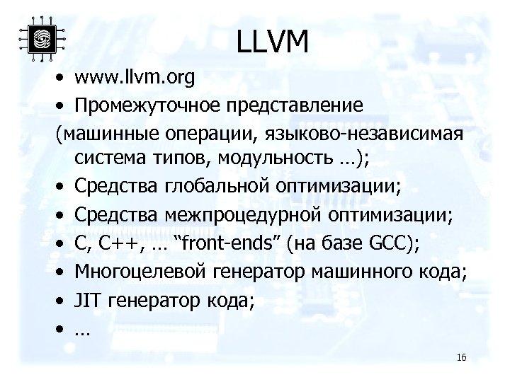 LLVM • www. llvm. org • Промежуточное представление (машинные операции, языково-независимая система типов, модульность
