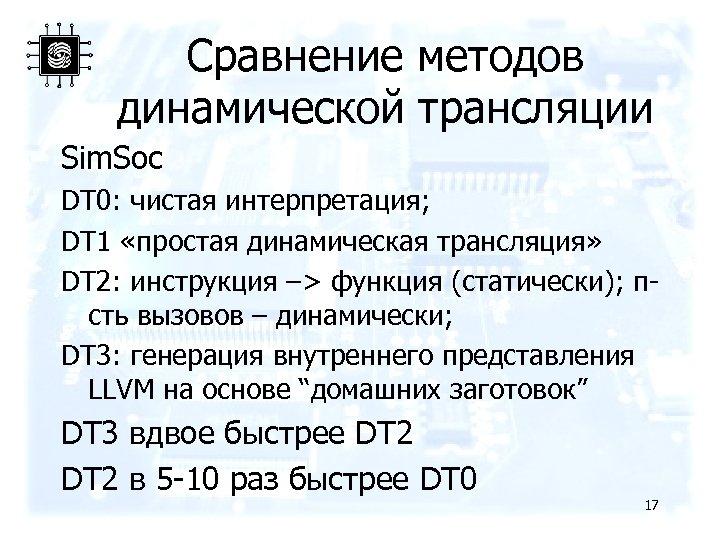 Сравнение методов динамической трансляции Sim. Soc DT 0: чистая интерпретация; DT 1 «простая динамическая