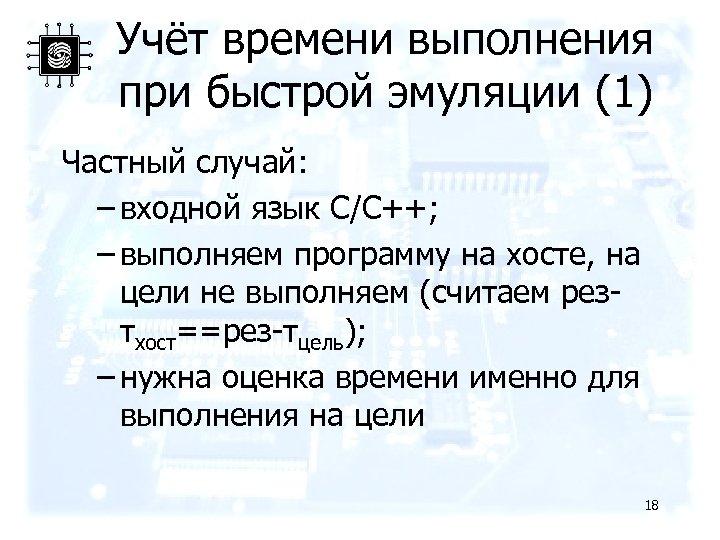 Учёт времени выполнения при быстрой эмуляции (1) Частный случай: – входной язык C/C++; –