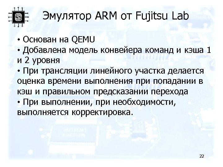 Эмулятор ARM от Fujitsu Lab • Основан на QEMU • Добавлена модель конвейера команд