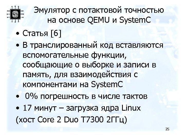 Эмулятор с потактовой точностью на основе QEMU и System. C • Статья [6] •