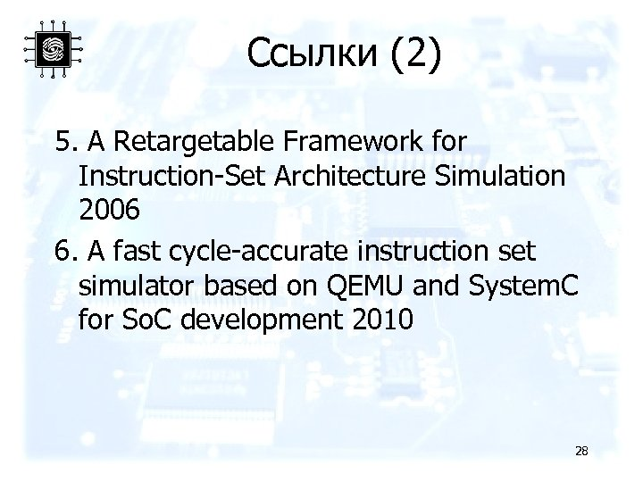 Ссылки (2) 5. A Retargetable Framework for Instruction-Set Architecture Simulation 2006 6. A fast