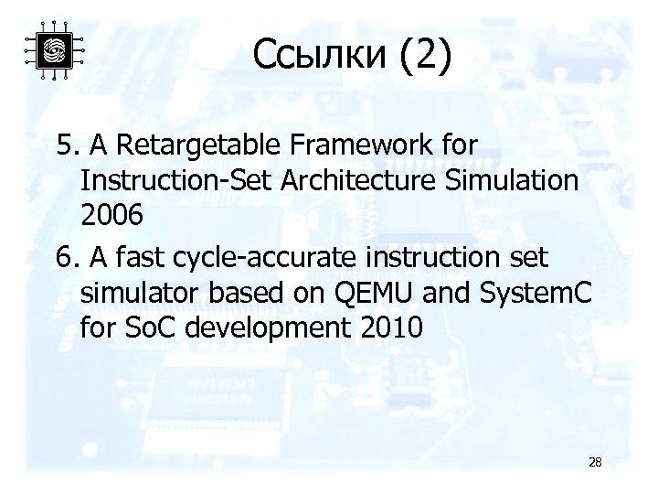 Ссылки (2) 5. A Retargetable Framework for Instruction-Set Architecture Simulation 2006 6. A fast