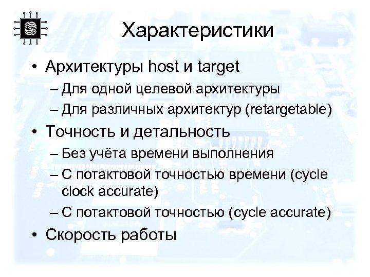 Характеристики • Архитектуры host и target – Для одной целевой архитектуры – Для различных