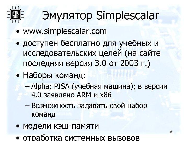 Эмулятор Simplescalar • www. simplescalar. com • доступен бесплатно для учебных и исследовательских целей