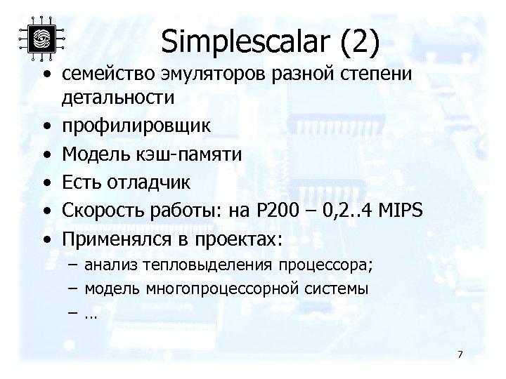 Simplescalar (2) • семейство эмуляторов разной степени детальности • профилировщик • Модель кэш-памяти •