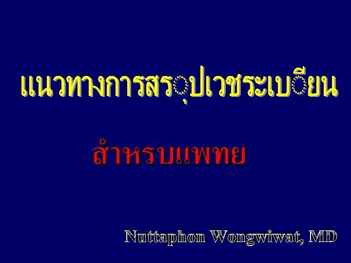 สำหรบแพทย Nuttaphon Wongwiwat, MD