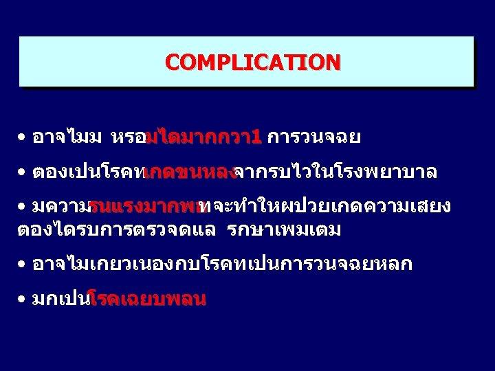 COMPLICATION • อาจไมม หรอมไดมากกวา 1 การวนจฉย • ตองเปนโรคท เกดขนหลง จากรบไวในโรงพยาบาล • มความ รนแรงมากพอ ทจะทำใหผปวยเกดความเสยง